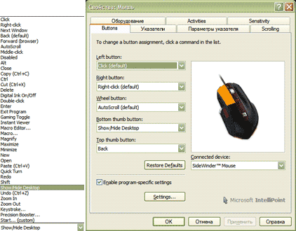 Microsoft IntelliPoint Mouse (32-bit)  8.0.225.0