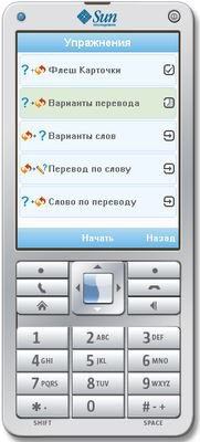 Скриншот к файлу: WordSteps Mobile Client  1.0.0