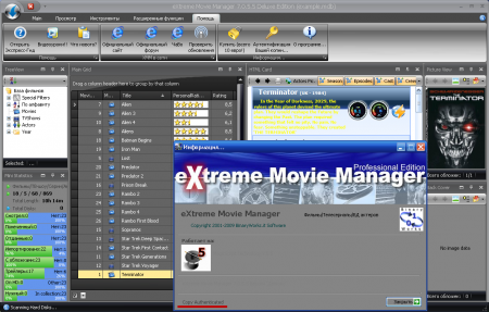 eXtreme Movie Manager  7.0.5.5