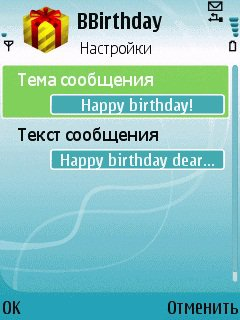Скриншот к файлу: Best Birthday 2.02