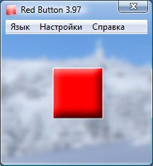 Скриншот к файлу: Red Button 3.97
