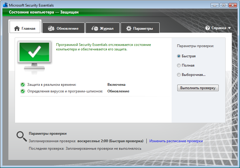 Скриншот к файлу: Microsoft Security Essentials 2.0